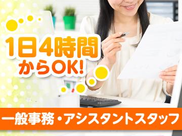 田村公認会計士事務所のアルバイト情報