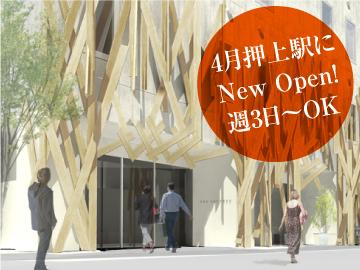 ONE@Tokyo スカイホスピタリティー合同会社のアルバイト情報