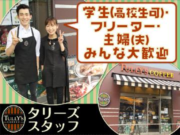 タリーズコーヒー川崎・蒲田・水天宮・茅場町・東京ドーム店のアルバイト情報