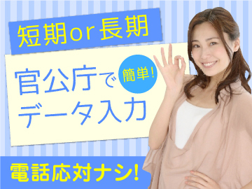 株式会社マックスコム(三井物産グループ)九段下のアルバイト情報