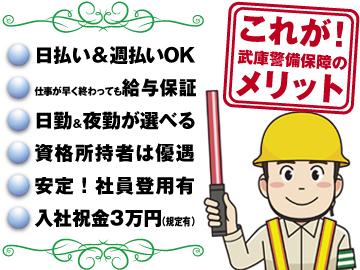 武庫警備保障のアルバイト情報