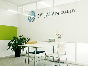 エヌエス・ジャパン株式会社 東大阪支店のアルバイト情報