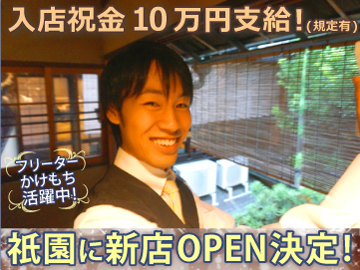 株式会社EN 【京都・大阪に11店舗展開中〜♪】のアルバイト情報