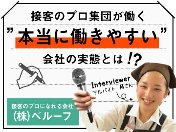 (株)ベルーフ 神奈川エリア 6店舗合同募集のアルバイト情報
