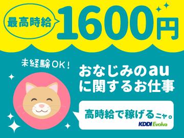 ★最高時給1600円★未経験でもしっかり稼げます◎