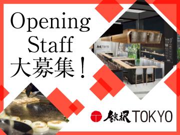 鉄板TOKYOのアルバイト情報