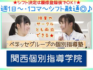 関西個別指導学院(ベネッセグループ)のアルバイト情報