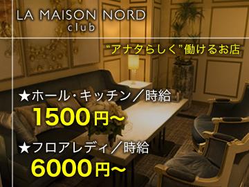 LA MAISON NORD (ラ・メゾンノード)のアルバイト情報