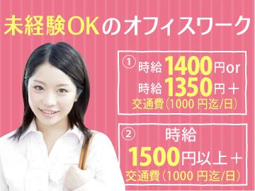 株式会社マックスコム(三井物産グループ) 神谷町Aのアルバイト情報
