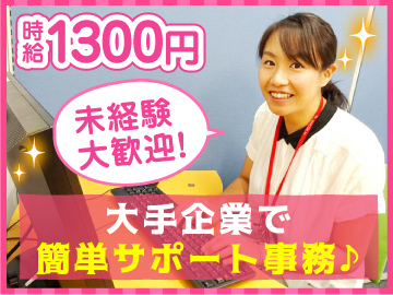 株式会社マックスコム (三井物産グループ)HWJのアルバイト情報