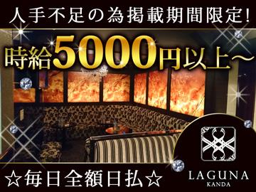 Club LAGUNA〜ラグナ〜のアルバイト情報