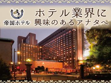 株式会社帝国ホテル レストラン部門のアルバイト情報