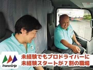 トラックに乗ったことがないあなたにこそ来てほしい★プライベートの時間も確保できる職場★