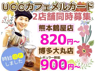 UCCカフェメルカード (1)博多大丸店 (2)熊本鶴屋店のアルバイト情報
