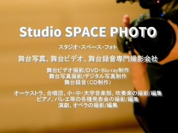 有限会社スタジオ・スペース・フォトのアルバイト情報