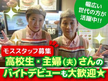 モスバーガー錦糸公園店のアルバイト情報