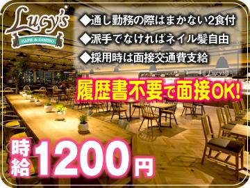 虎ノ門ヒルズ内カフェテリア 『Lucy's CAFE&DINING』のアルバイト情報