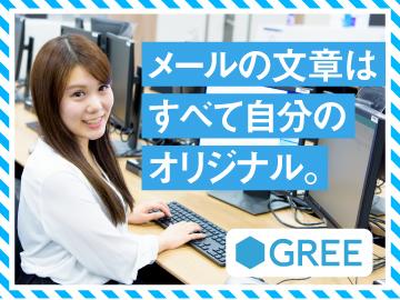 株式会社ExPlay<グリー(株)のグループ会社>FA27のアルバイト情報