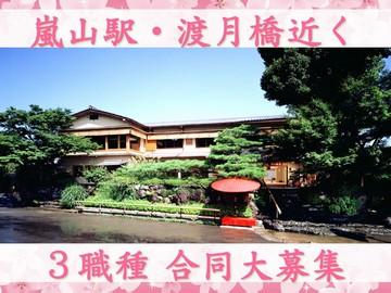 京料理旅館 嵐山辨慶(べんけい)のアルバイト情報