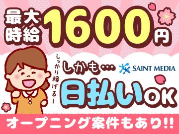 (株)セントメディア CC事業部 仙台支店のアルバイト情報