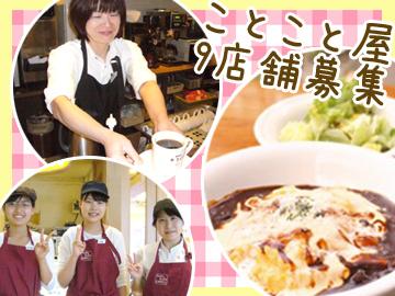 洋食屋 ことこと屋 〜9店舗合同募集〜のアルバイト情報