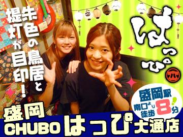 盛岡CHUBOはっぴ 大通店のアルバイト情報