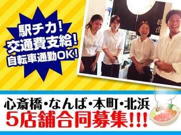 ★5店舗合同募集★(A)魚が旨い謎の店。UROKO(B)豚匠(C)HARUのアルバイト情報
