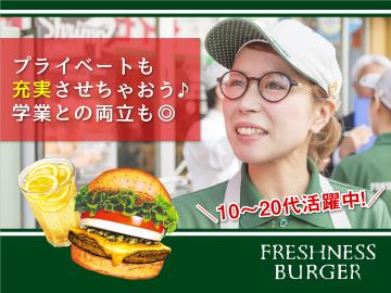 フレッシュネスバーガー 武蔵小杉東急スクエア店のアルバイト情報