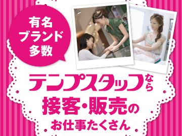 テンプスタッフ株式会社 北海道CCのアルバイト情報