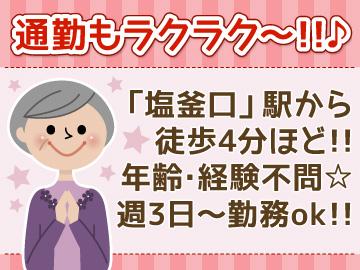 株式会社榮光社 名古屋営業所のアルバイト情報