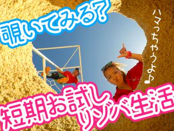 <4/29〜5/7だけ短期OK>道内・県内の近場〜沖縄や九州の非日常リゾバまで!生活費0円★旅行!