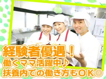 フジ産業株式会社 <豊田通商株式会社グループ>のアルバイト情報