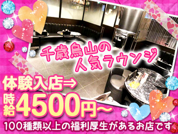 5時間働けば・・・1日で⇒2万2500円GET!【入店祝い金支給☆】