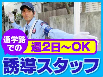 株式会社東京総合警備のアルバイト情報