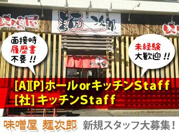 味噌屋 麺次郎のアルバイト情報