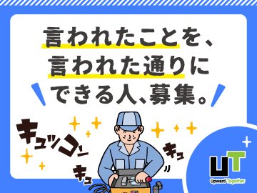 UTエイム株式会社【広告No.TT00309】のアルバイト情報
