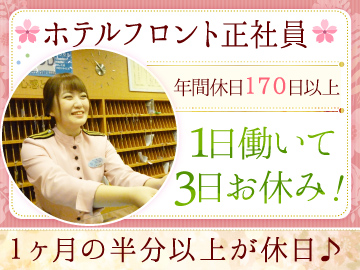 東横INN(A)京都四条大宮(B)京都五条大宮のアルバイト情報