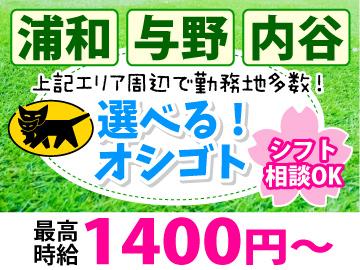 ヤマト運輸株式会社 浦和・与野・内谷エリアのアルバイト情報