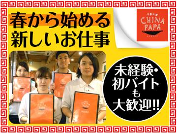 中華料理 チャイナパパのアルバイト情報