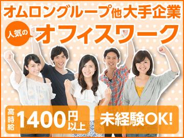オムロンパーソネル株式会社 東京支店のアルバイト情報