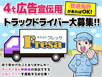 株式会社フレッサのアルバイト情報