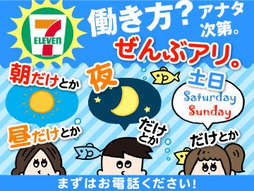 セブンイレブン 気仙沼松崎片浜店のアルバイト情報