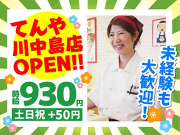 天丼てんや 川中島店(仮称)のアルバイト情報