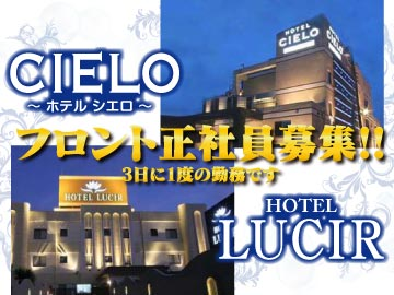 HOTEL CIELO 〜シエロ〜/HOTEL LUCIR〜ルシール〜のアルバイト情報