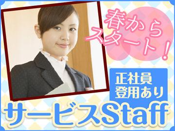 東京第一ホテル新白河(阪急阪神第一ホテルグループ加盟店)のアルバイト情報