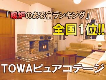 藤和那須リゾート株式会社 TOWAピュアコテージのアルバイト情報