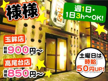 様・様 (A)玉鉾店 (B)高尾台店 のアルバイト情報