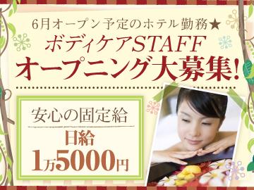九州レップ株式会社のアルバイト情報