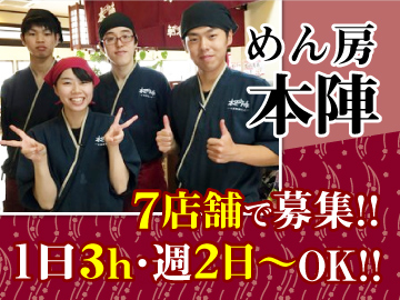 <7店舗×4職種募集>◆学生応援◆新入生大歓迎♪週2日〜学校と両立OK☆主婦(夫)にもピッタリ♪