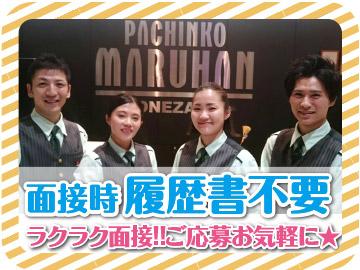 マルハン 米沢店/受付No.「0601」のアルバイト情報
